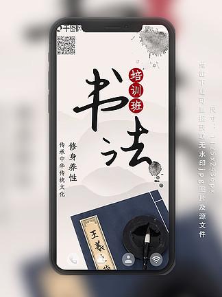 水墨中国风暑假书法培训班手机海报