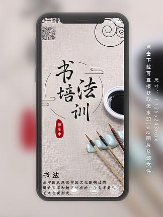 中国风书法培训手机海报