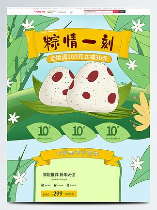 孟菲斯设计风格端午节吃粽子绿色活动首页