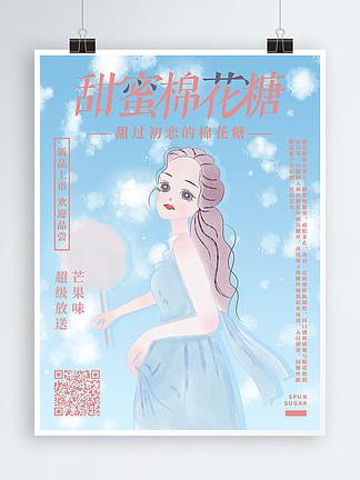 原创手绘小清新美女甜蜜棉花糖海报