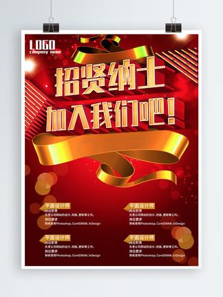 红色大气立体字<i>招</i>贤纳士<i>招</i><i>聘</i>海报设计