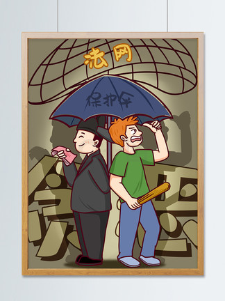 扫黑除恶天网恢恢打击恶势力保护伞卡通插画