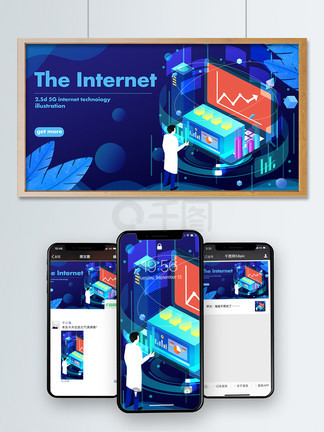 大气2.5D蓝色医疗虚拟插画