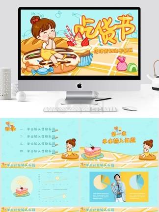 卡通可爱风吃货节活动策划通用模板