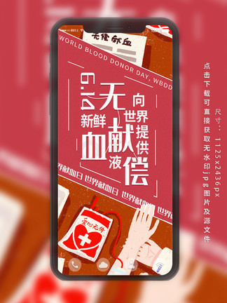 世界献血日手机海报配图