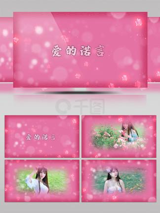 粉色情人节浪漫主题片头