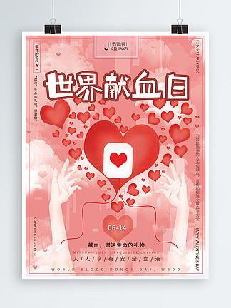 原創手繪粉色世界獻血日愛心公益宣傳海報
