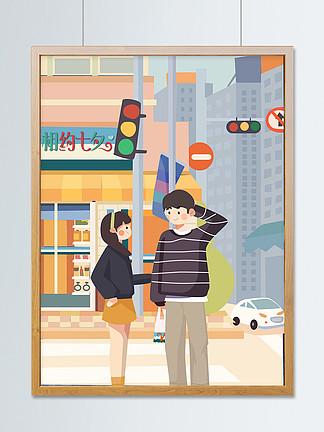 七夕时候带女朋友去逛街的插画