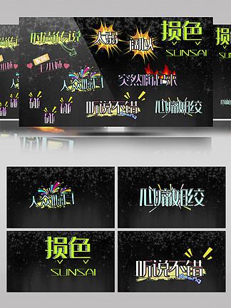 文艺小清新综艺节目花字字幕条AE模板