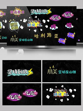 可爱卡通综艺节目搞笑字幕条AE模板