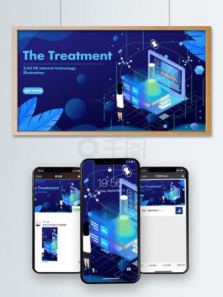 大气2.5D蓝色医疗科技虚拟插画