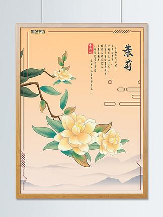 中国风花鸟画茉莉花卉水?#25163;参?#23665;水墨画
