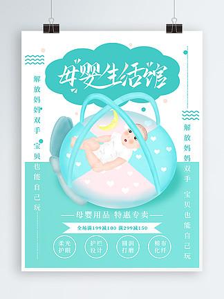 原创手绘小清新母婴生活馆海报