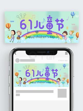 可爱儿童节公众号扁平风封面手机用图新媒体