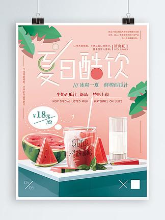 原创手绘清新夏日酷饮促销海报