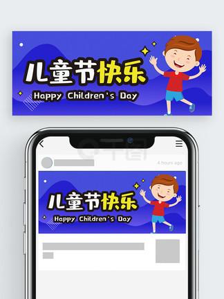 六一儿童节快乐卡通可爱扁平公众号封面