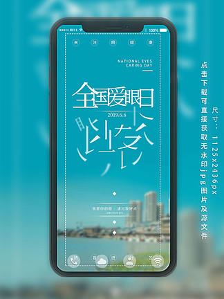 全国爱眼日小清新蓝色关爱眼部健康手机海报