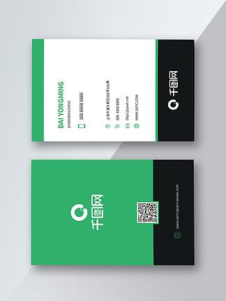綠色商務大氣高檔名片