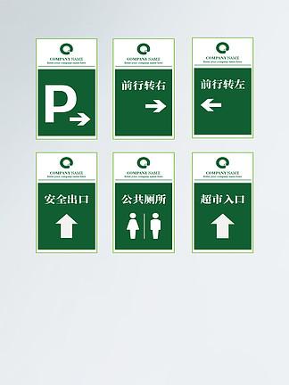停车场绿色指示牌