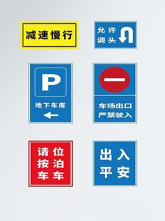 经典地下停车场指示牌