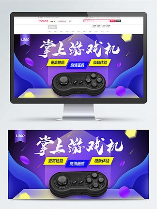 電商紫色喜慶數碼游戲機電玩電器主圖直通車