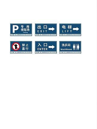 创意大气停车场标识牌