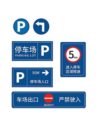 停车场VI路牌导视系统