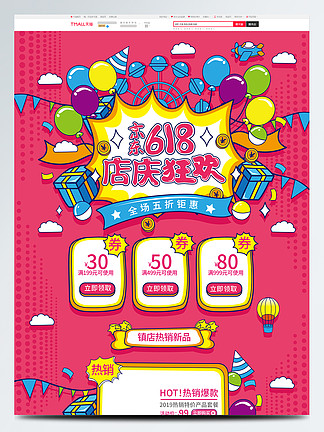 紅色手繪風京東618店慶狂歡促銷首頁