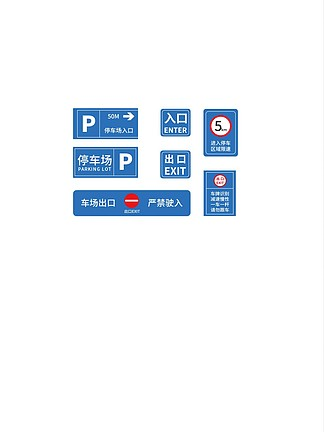 简约通用停车场指示牌
