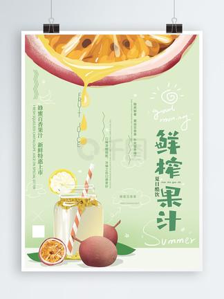 原创手绘夏日酷饮美食促销海报