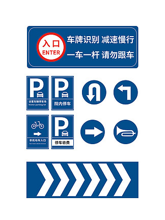 VI停车场指示牌导视系统