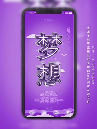 紫色梦想正能量c4d手机用图