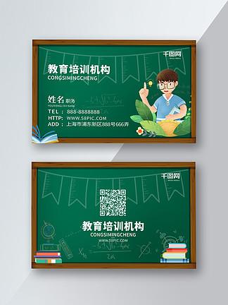 教育培训卡通名片