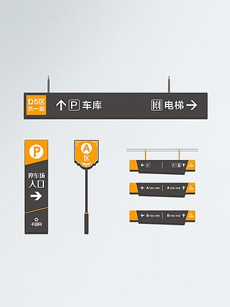 停车场导视标识设计导视系统