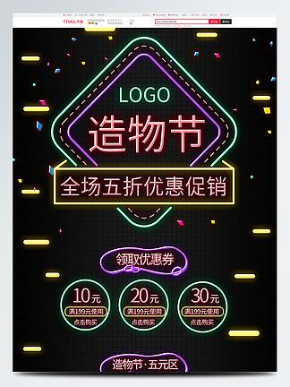 炫酷霓虹灯风格造物节活动促销电商首页模板