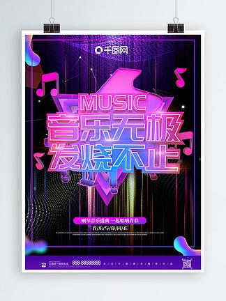 紫色创意立体钢琴音乐会海报