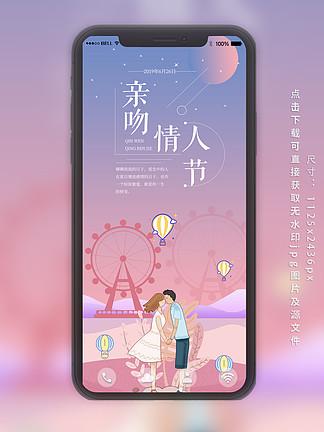 亲吻情人节手机用图情侣亲吻爱情表达浪漫
