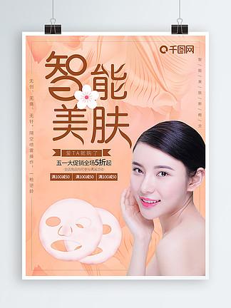 面膜修护抗衰化妆品护肤品促销优惠蓝色海报