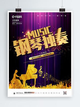 创意立体钢琴独奏音乐会演出宣传海报