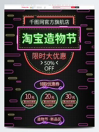 霓虹灯风格炫酷造物节活动促销电商首页模板