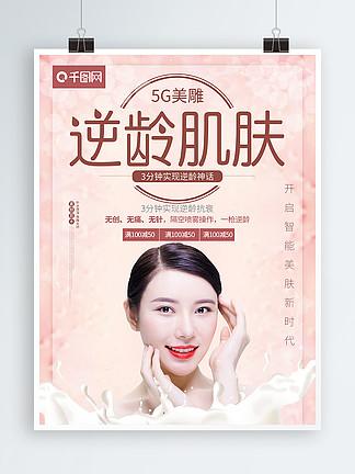 美容会所面膜促销化妆品护肤品海报
