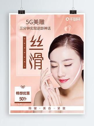 面膜修护抗衰化妆品护肤品促销优惠海报