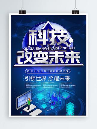 创意立体科技改变未来科技球海报
