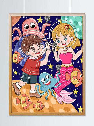 原创可爱创意奇妙海洋生物太空演唱会插画