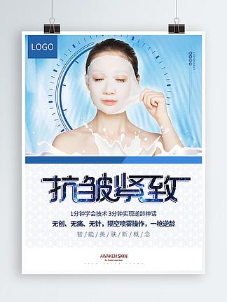 抗皱紧致面膜化妆品护肤品促销蓝色海报