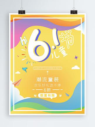 六一儿童节卡通童装<i>淘</i><i>宝</i><i>促</i><i>销</i>可爱海报元素