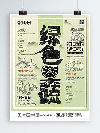 原创手绘简约清新绿色果蔬宣传海报