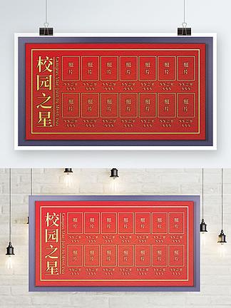 原创简约创意红色中国风校园之星照片墙展板