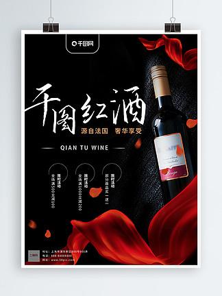 浪漫唯美高端简约大气红酒商业海报