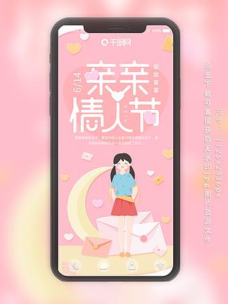 亲亲情人节粉红色可爱女孩情书手机用图